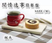 閒情逸事簡餐盤M 楓木原木餐盤拖盤