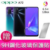 分期0利率 OPPO A72 (4G/128G)八核心6.5 吋四鏡頭智慧型手機 贈『9H鋼化玻璃保護貼*1』