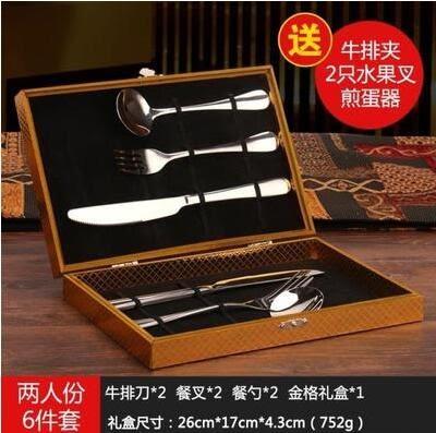 西餐刀叉勺兩件套家用西餐餐具牛排刀叉【兩人份6件套 】
