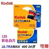 柯達 Kodak UltraMAX 400 24張 135彩色負片 高感光 LOMO 負片 感光度400 影像飽和 色彩豐富 可傑