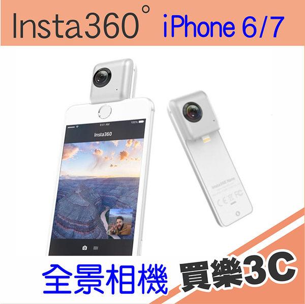 INSTA 360 Nano Cam VR 全景相機 360,210度超廣角 雙魚眼鏡頭,iPhone 專用,分期0利率,台哥大代理