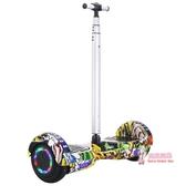 扶杆平衡車 智慧自平衡電動車雙輪思維車兒童體感扭扭代步兩輪漂移車帶扶手桿T