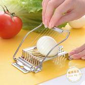 切菜器日本不銹鋼切蛋器多功能分蛋器花式皮蛋開蛋器鬆花蛋切片雞蛋切