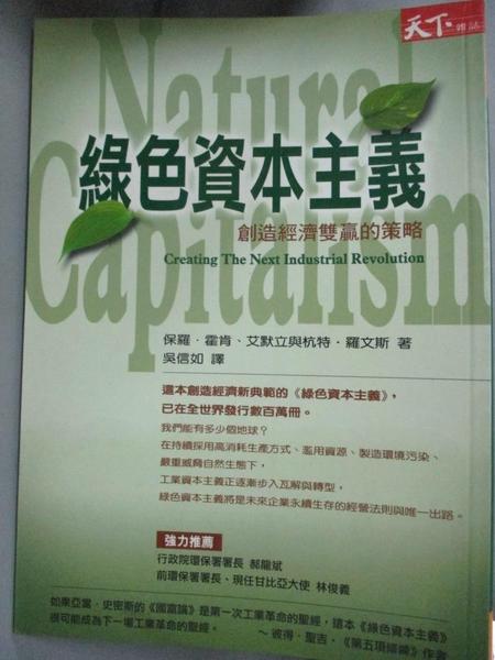 【書寶二手書T2/財經企管_HQM】綠色資本主義-創造經濟雙贏的策略_保羅霍肯
