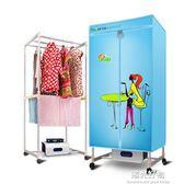 乾衣機雙層遙控烘乾機家用靜音寶寶專用感應烘衣機速乾衣服 NMS220v陽光好物