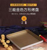 烤盤三能烤盤 方形28×28cm蛋糕卷不沾家用 不粘烤箱用金盤模具SN1312 igo夏洛特
