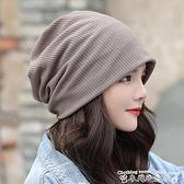 頭巾帽帽子女韓版針織帽保暖套頭帽時尚包頭帽秋冬雙層月子帽韓國堆堆帽  迷你屋 618狂歡