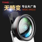 廣角鏡頭 手機鏡頭廣角魚眼微距iPhone三合一套裝拍照通用外置攝像頭蘋果 雙11