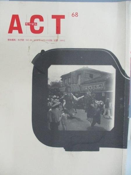 【書寶二手書T1/雜誌期刊_DBU】藝術觀點ACT_秋季號_68期