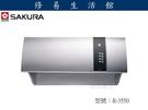 《修易生活館》櫻花 R-3550 SXL 健康取向除油煙機 白鐵90公分(不含安裝)