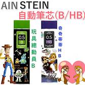 【京之物語】日本製迪士尼AIN STEIN HB.B 0.5自動鉛筆筆芯 筆芯 現貨