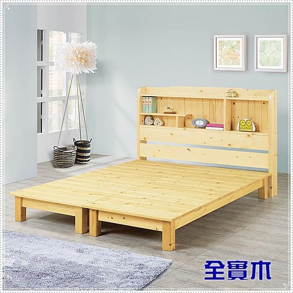 【水晶晶家具/傢俱首選】諾華5尺松木書架型100%全實木雙人床架 SY8055-5-6