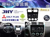 【JHY】14~19年三菱 COLT PLUS 專用9吋螢幕R6系列安卓多媒體主機*雙聲控+藍芽+導航+安卓*8核心