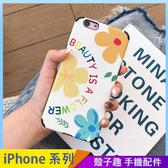 花朵卡通殼 iPhone XS XSMax XR i7 i8 i6 i6s plus 浮雕手機殼 全包邊蠶絲紋 保護殼保護套 四角防摔軟殼
