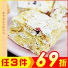 法式雪花餅 香蔥與蔓越莓添加 酥軟Q【A...