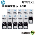 【十黑組合】HP GT53XL GT53 53XL 黑色 原廠填充墨水 適用 Ink Tank 115 310 315 415 419 Smart Tank 515/615