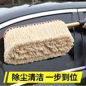 洗車拖把專用除塵撣子伸縮棉線蠟拖刷擦神器汽車用品刷子除塵工具wy
