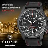 【公司貨保固】CITIZEN BJ7076-00E 光動能雙時區男錶
