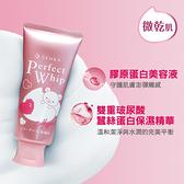 洗顏專科 超微米彈潤潔顏乳n 120g【拉拉熊撲倒版】