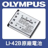 【完整盒裝】全新 LI-42B 原廠電池 Olympus LI42B 同時相容 NP-45 EN-EL10 LI-40B