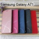 青春隱扣皮套 Samsung Galaxy A71 (6.7吋) 多夾層