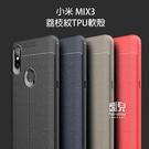 【妃凡】品味追求!荔枝紋 TPU 軟殼 小米 MIX 3 手機殼 保護殼 保護套 背蓋 198