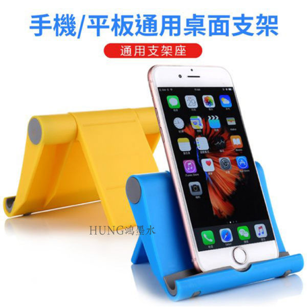 【SZ】通用支架 懶人支架 手機座 iphone 手機 平板 sony HTC 三星