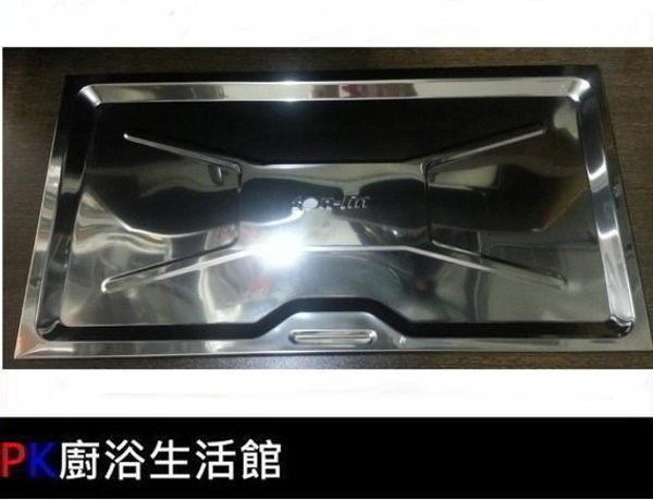 ❤PK廚浴生活館 ❤高雄瓦斯爐零件 櫻花崁入爐專用不鏽鋼清潔盤