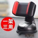 車用汽車用車載手機支架導航吸盤式...