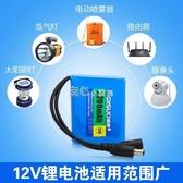 12V鋰電池組大容量音響音箱移動電源戶外LED燈氙氣燈電瓶通用 『獨家』流行館