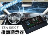 安全駕馭首選TSA S500T整合型抬頭顯示器(2008年後車種適用)