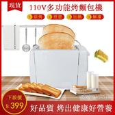 免運快出 麵包機 烤麵包機 點心機 烤土司機 全自動多功能烤面包機吐司機  洛小仙女鞋