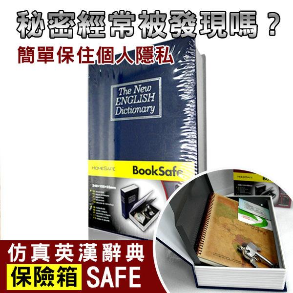 【守護者保險箱】創意 書本造型保險箱 偽裝 字典保險箱收納盒 保險箱 全賣場最低價 BK 藍色區