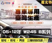 【麂皮】05-12年 W245 B系列 避光墊 / 台灣製、工廠直營 / w245避光墊 w245 避光墊 w245 麂皮 儀表墊