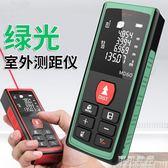室外用綠光測距儀高精度強光鐳射量房儀電子尺充電紅外線測量儀可可鞋櫃