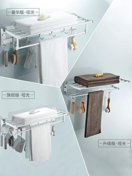 置物架 衛浴掛件太空鋁掛毛巾架桿浴巾架浴室掛架衛生間免打孔置物架壁掛