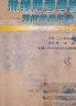 二手書R2YB j 2002年8月初版一刷《批判思考導論 如何精進辯論》MISS