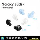 amsung Galaxy Buds+ SMR175 真無線藍牙耳機送保護殼 支援無線充電 公司貨 三色可選
