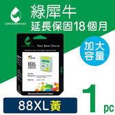 綠犀牛 for HP NO.88XL (C9393A) 黃色高容量環保墨水匣