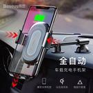倍思車載無線充電黏貼式手機支架汽車用蘋果安卓通用多功能無線充電器智慧無線快充