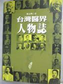 【書寶二手書T1/傳記_GOM】台灣醫界人物誌_陳永興