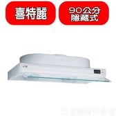 (全省安裝)喜特麗【JT-1690】90公分歐化隱藏式排油煙機白色 優質家電