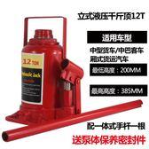 液壓千斤頂 2t3t5t8t10t12t16t20t32t噸立式油壓汽修工具千斤頂igo 時尚潮流