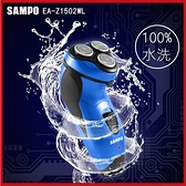 SAMPO聲寶勁能水洗式三刀頭電鬍刀(EA-Z1502WL)【KE04012】i-Style居家生活