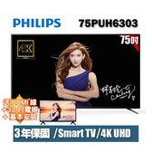 ★買大送小,送3禮★PHILIPS飛利浦 75吋4K UHD聯網液晶顯示器+視訊盒75PUH6303