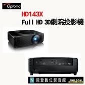 OPTOMA 奧圖碼 HD143X Full HD 3D 劇院級投影機 3000流明 支援MHL