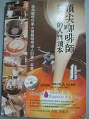 【書寶二手書T5/餐飲_BQA】頂尖咖啡師給新手的入門讀本_附DVD_小池美枝子