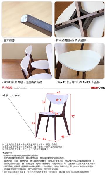 【RICHOME】♥CH1114-D♥《哥本哈根現代餐椅-1入》團員椅 聚餐椅 吃飯椅 經典椅