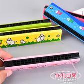 兒童木質口琴16孔幼兒小學生初學吹奏樂器音樂玩具迷你口風琴  韓語空間