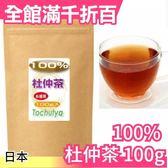 【100% 杜仲茶 100g】日本 養生杜仲茶 茶包 超值量販包 飲品 零食【小福部屋】